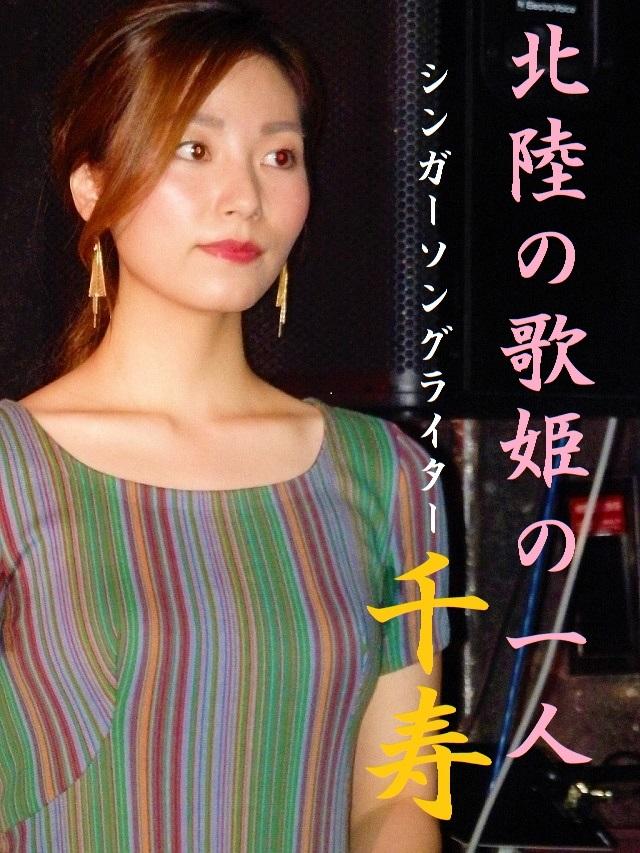 北陸の歌姫みぃ~つけたっ!(67)