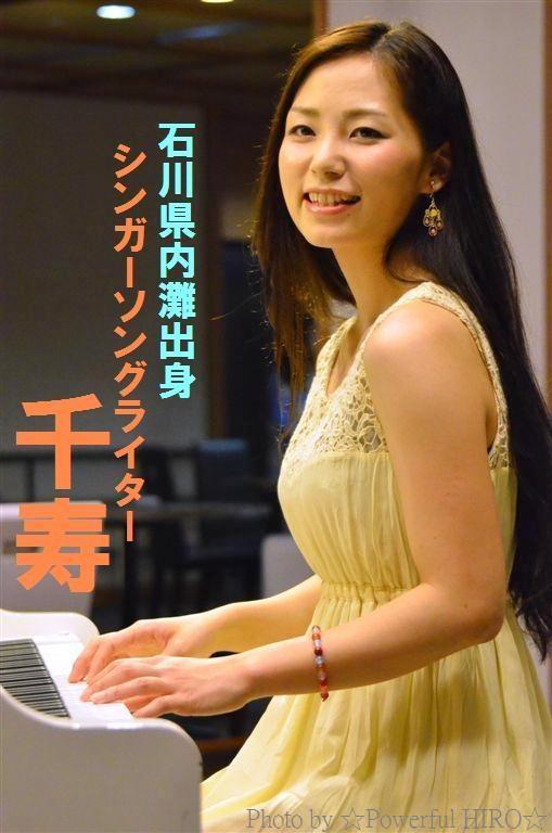 シンガーソングライター 千寿 Chizu