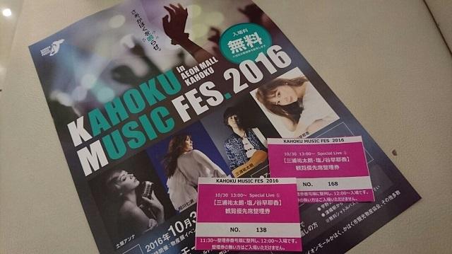 KAHOKU MUSIC FES 2016 (4)