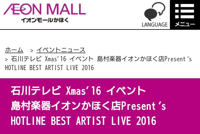 AEON MALL かほく イベントニュース (1)