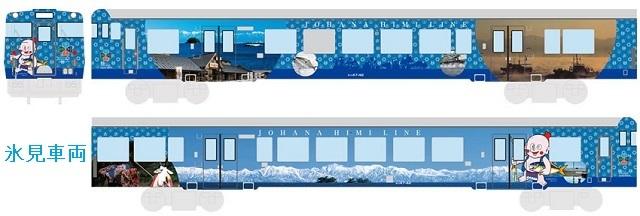 ラッピング列車 氷見車両