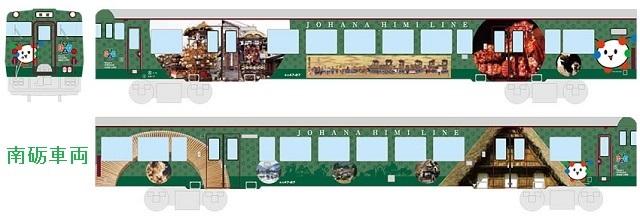 ラッピング列車 南砺車両