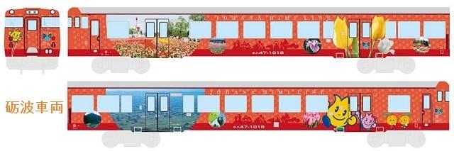 ラッピング列車 砺波車両