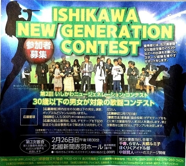 ISHIKAWA NEW GENERATION CONTEST Vo2