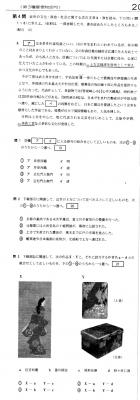 センター試験日本史上