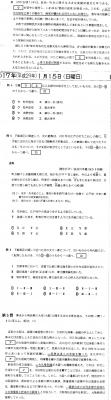 センター試験日本史下