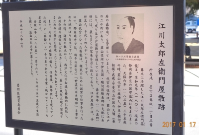 江川江戸屋敷1