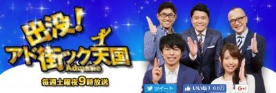 TVアド街ック天国タイトル