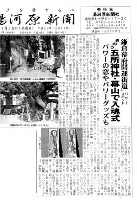 29.1.25.開運街道パワースポット湯河原新聞