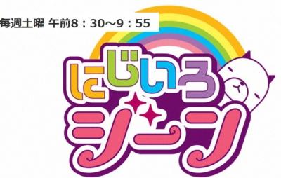 虹色ジーン