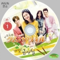 Geum Sa Wol 01