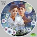 Moonlight Drawn by Clouds (3)