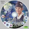 Moonlight Drawn by Clouds (5)