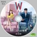 W-2world.jpg