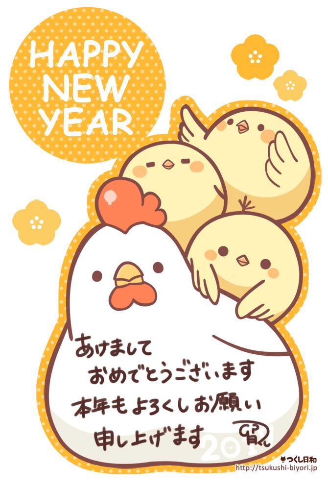 2017年賀_ネット用
