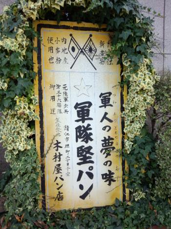 木村パン(鯖江市)