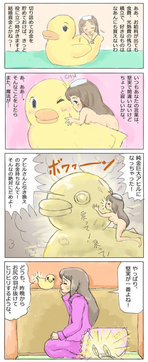 お風呂のアヒルさん(3)