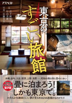 東京のすごい旅館
