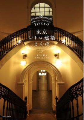 東京レトロ建築さんぽ