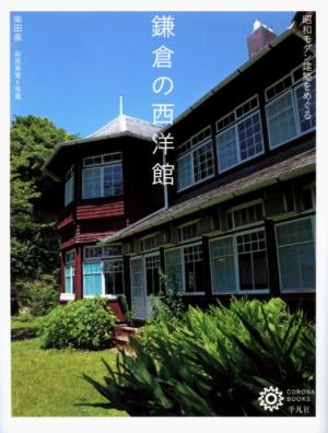 鎌倉の西洋館
