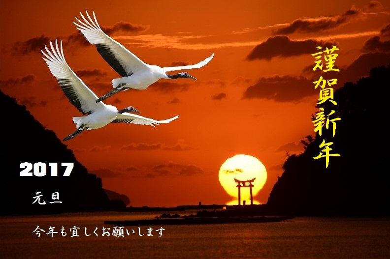 長島の達磨と丹頂2羽の2017年年賀状
