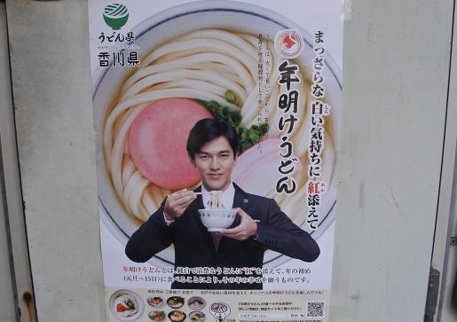 日の出製麺所_1