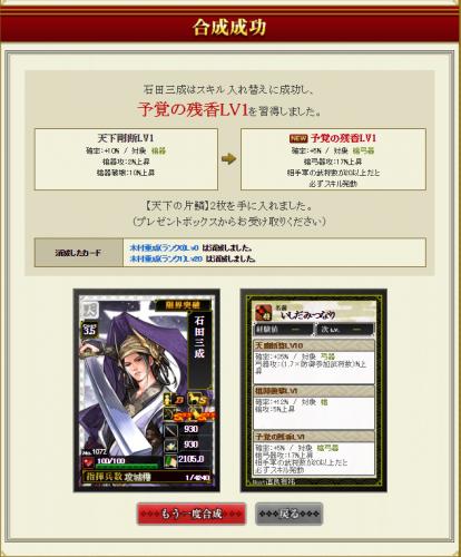 20161026石田成功