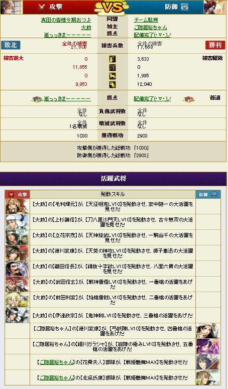 20161113裕さん攻め2