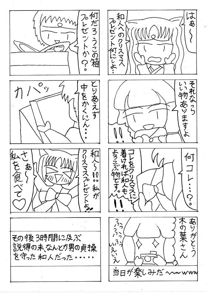 2016.11手抜き四コマ漫画