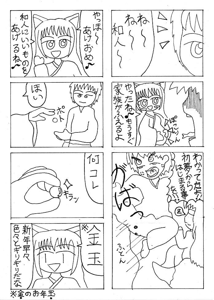 手抜き漫画2016.12
