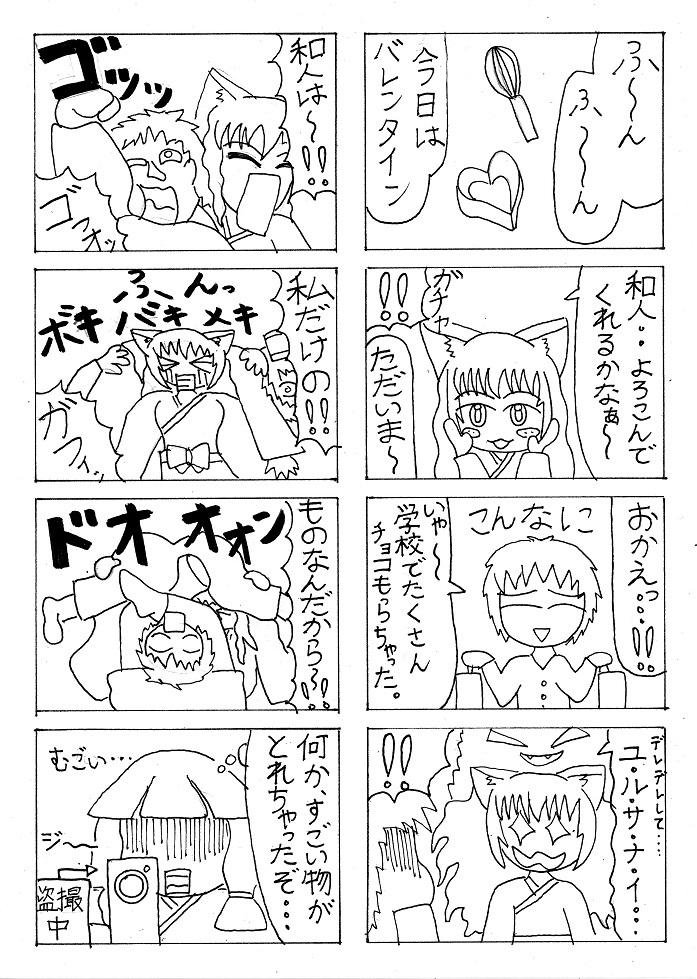 2017.2手抜き四コマ漫画