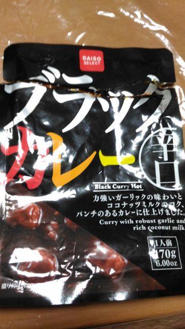 ブラックカレー1
