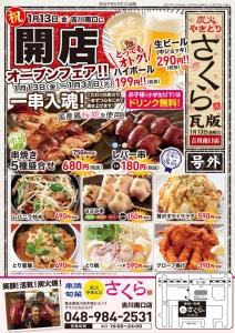串焼・旬菜 炭火やきとり さくら 吉川南口店