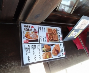 文楽焼本舗 鬼平江戸処店