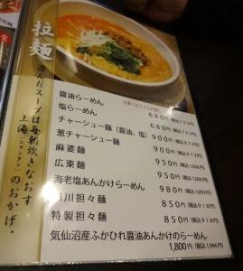 中国家庭料理 菜工房@野田