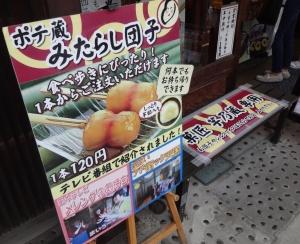 菓匠 芋乃蔵 川越本店
