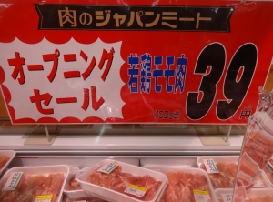 ジャパンミート 越谷店