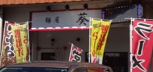麺屋 葵@幸手 カレー鴨油そば