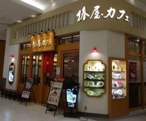 椿屋茶房 イオンレイクタウン店