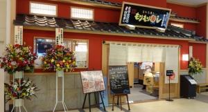 もりもり寿司 イオンモール浦和美園店