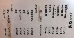 つけそば丸永 越谷花田店