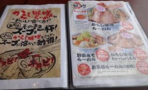 ちゃーしゅうや武蔵 モラージュ菖蒲店