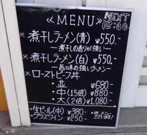 煮干ラーメン と ローストビーフ  パリ橋@幸手