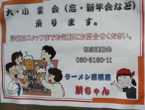 ラーメン居酒屋朋ちゃん@越谷