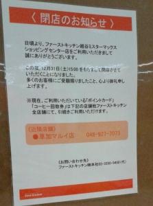 ミスターマックス越谷店 閉店が(ノД`)・゜・。