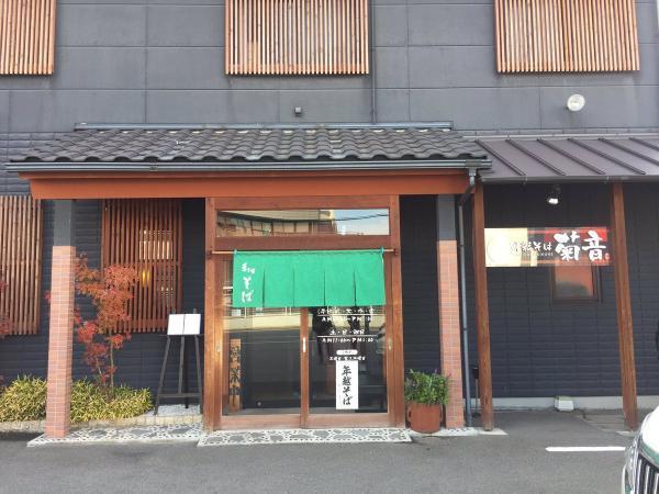 菊音Cz8MQyYUQAAyemN_convert_20161219190118