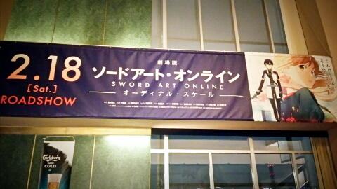 ソードアート・オンライン関連情報