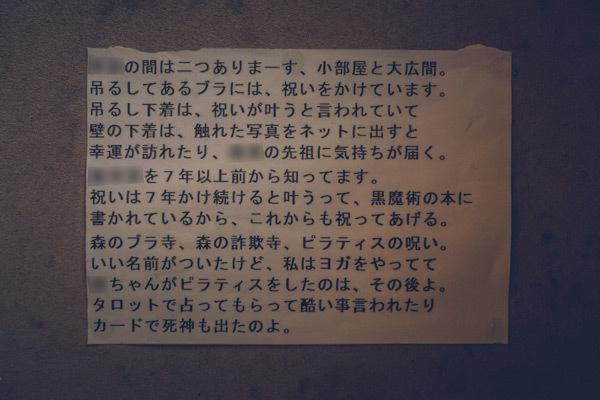20170111_bura_temple_8.jpg