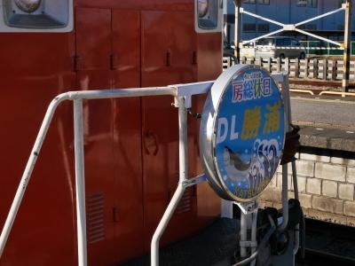 DL勝浦 DE10