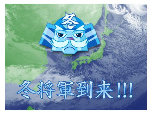 huyu_syougunn_image1[1]